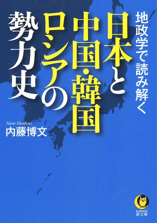 地政学で読み解く 日本と中国・韓国・ロシアの勢力史