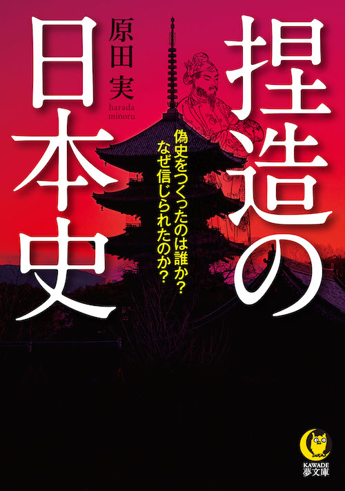 捏造の日本史