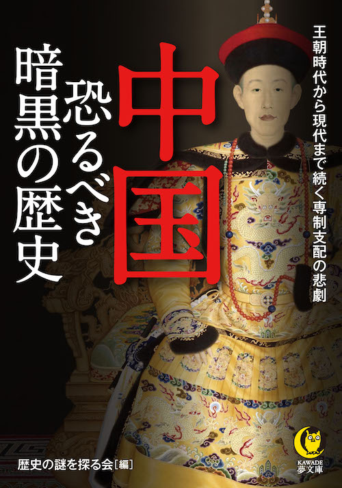 中国 恐るべき暗黒の歴史