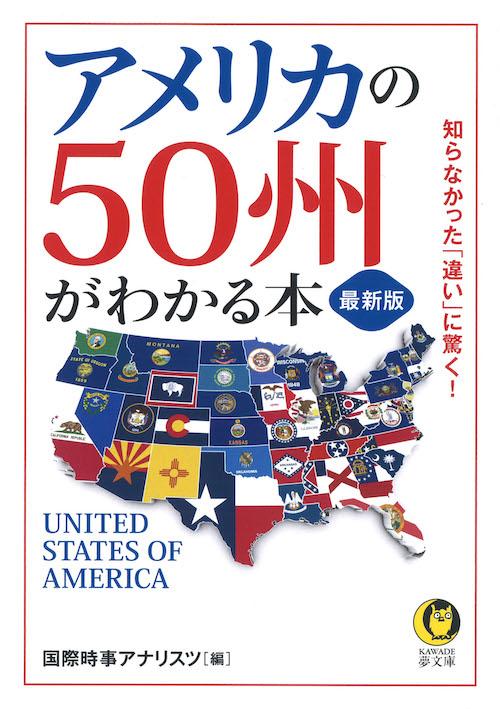 最新版 アメリカの50州がわかる本