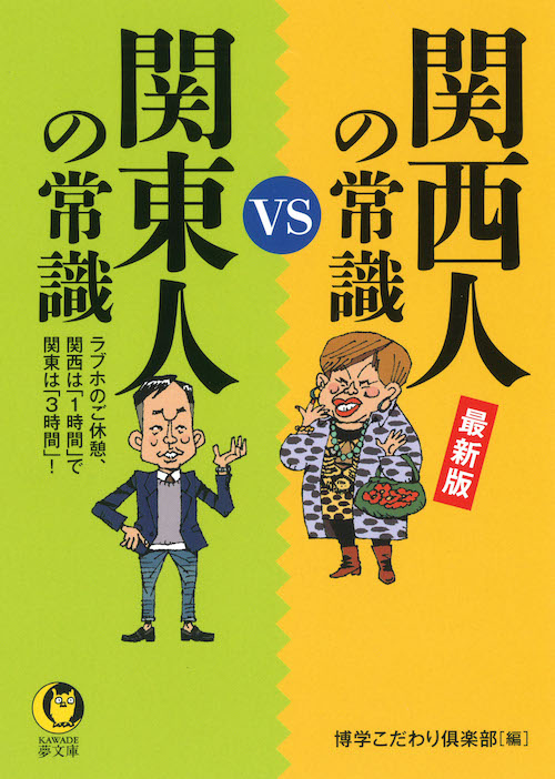 最新版 関西人の常識vs関東人の常識