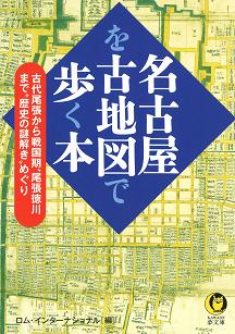 名古屋を古地図で歩く本
