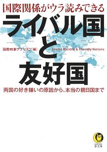国際関係がウラ読みできる ライバル国と友好国