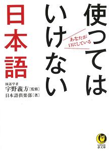あなたが口にしている使ってはいけない日本語