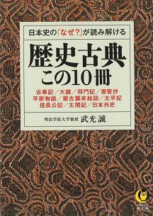 日本史の「なぜ?」が読み解ける歴史古典この10冊