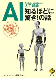AI 人工知能 知るほどに驚き!の話