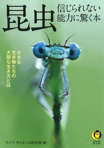 昆虫 信じられない能力に驚く本
