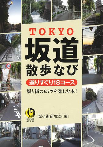 TOKYO坂道散歩なび