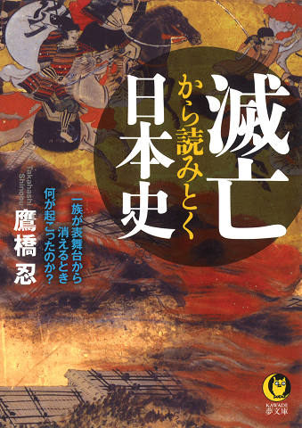 滅亡から読みとく日本史