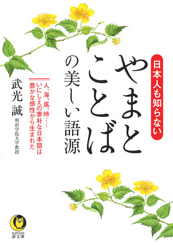日本人も知らないやまとことばの美しい語源