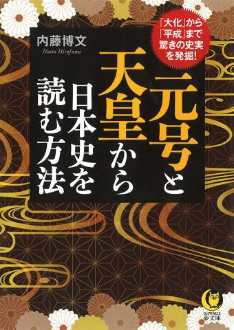 元号と天皇から日本史を読む方法