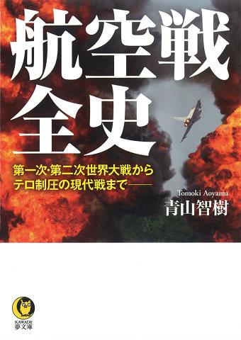 航空戦全史