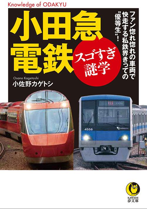 小田急電鉄 スゴすぎ謎学
