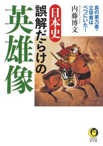 日本史 誤解だらけの英雄像