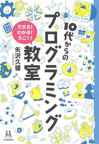 10代からのプログラミング教室