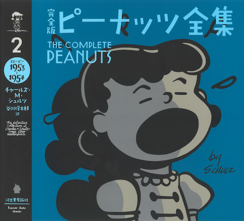 完全版 ピーナッツ全集 2