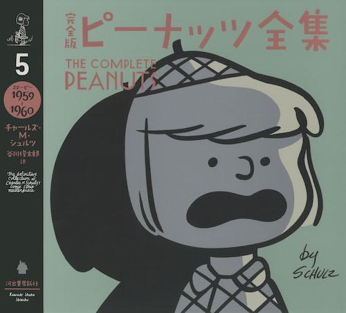 完全版 ピーナッツ全集 5