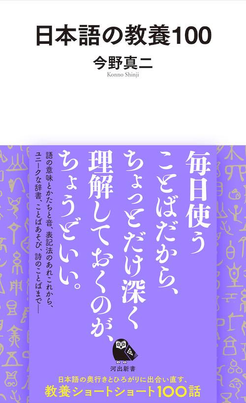 日本語の教養100