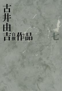 古井由吉自撰作品 七 :古井 由吉|河出書房新社