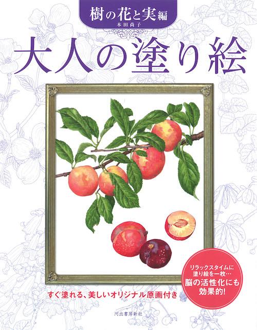 大人の塗り絵 樹の花と実編 【新装版】