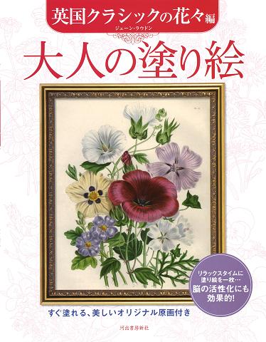 大人の塗り絵 英国クラシックの花々編