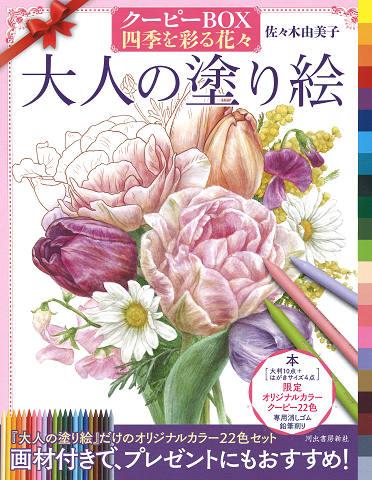 大人の塗り絵 クーピーBOX 四季を彩る花々