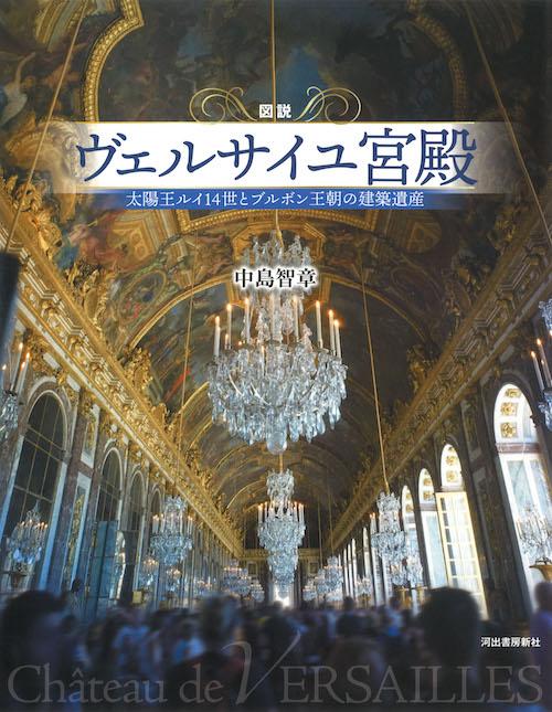図説 ヴェルサイユ宮殿