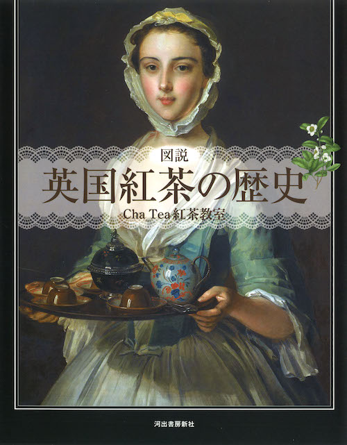 図説 英国紅茶の歴史
