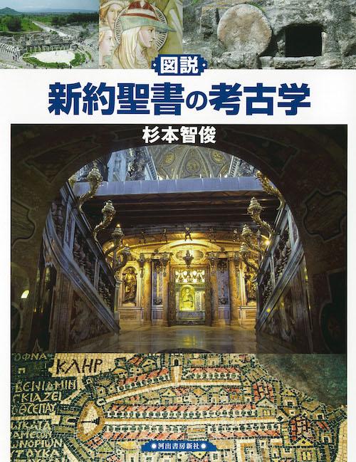 図説 新約聖書の考古学