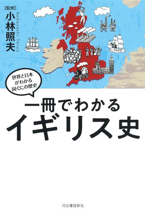 一冊でわかるイギリス史