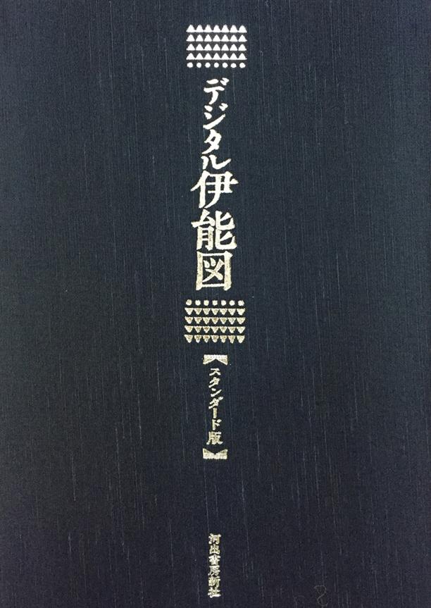 デジタル伊能図 スタンダード版