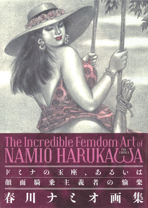 The Incredible Femdom Art of NAMIO HARUKAWA