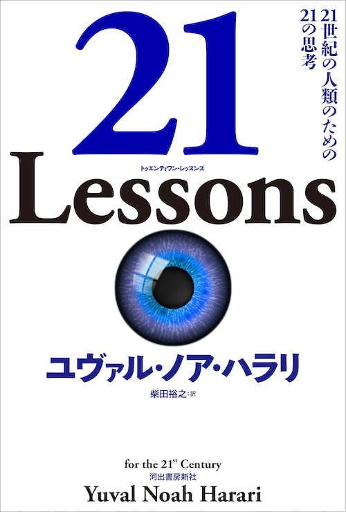 21 Lessons