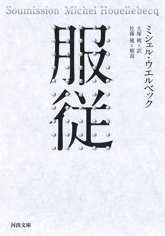 服従 :ミシェル・ウエルベック,大塚 桃,佐藤 優|河出書房新社