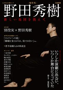 野田秀樹の画像 p1_8