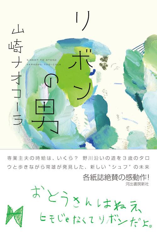 http://www.kawade.co.jp/img/image_i1/9784309028521.jpg