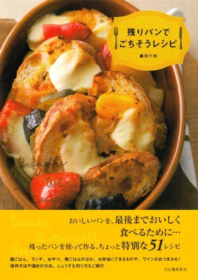 パン お弁当 レシピ