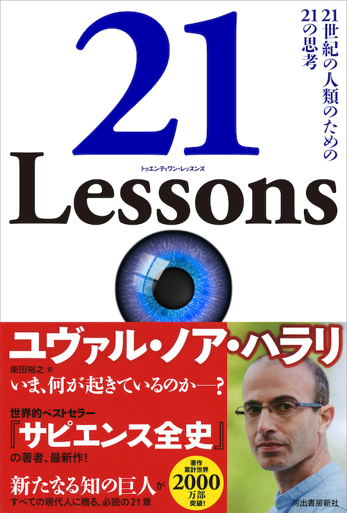 21 lessons for the 21st century 中文 版