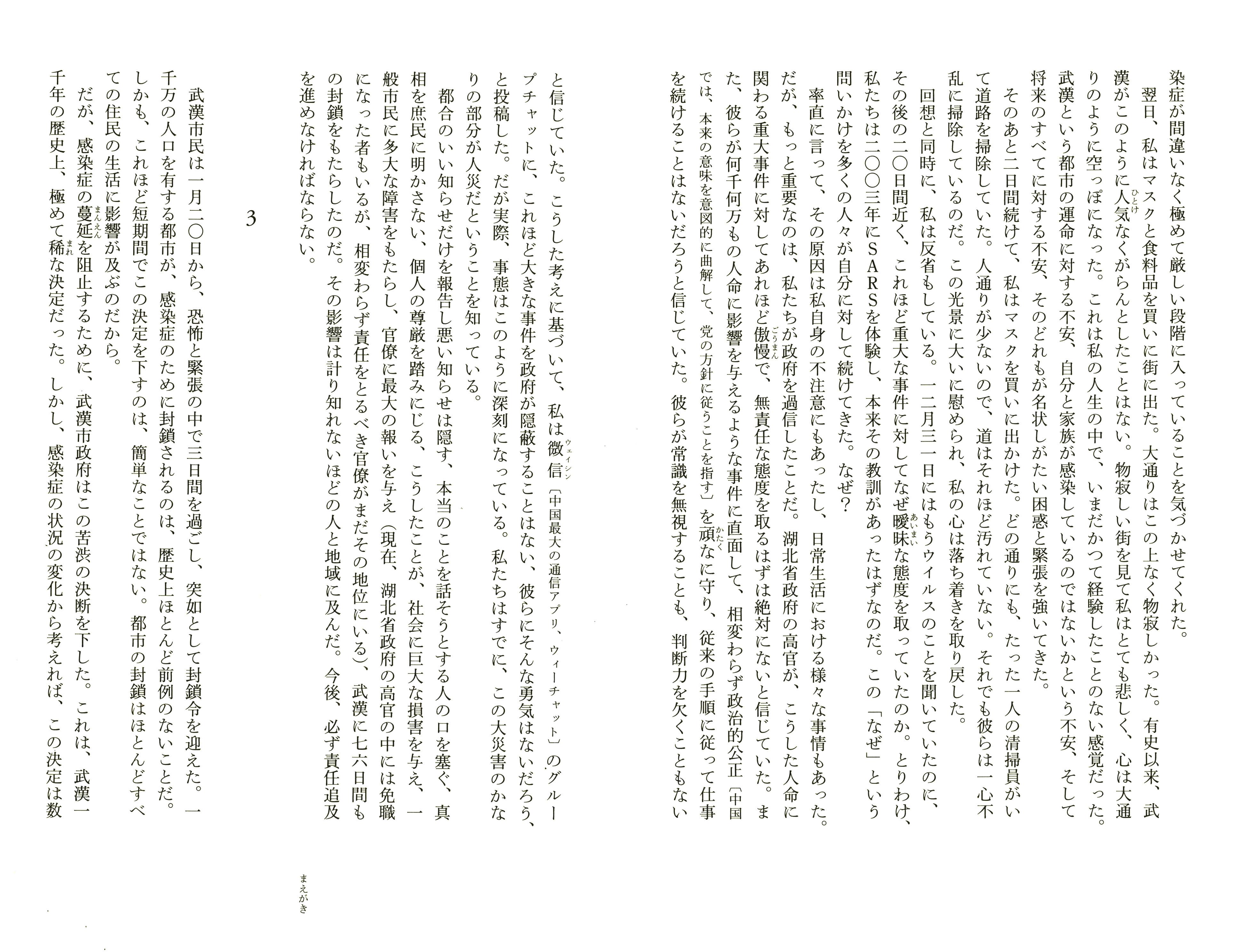 渡辺 山梨 コロナ 女性