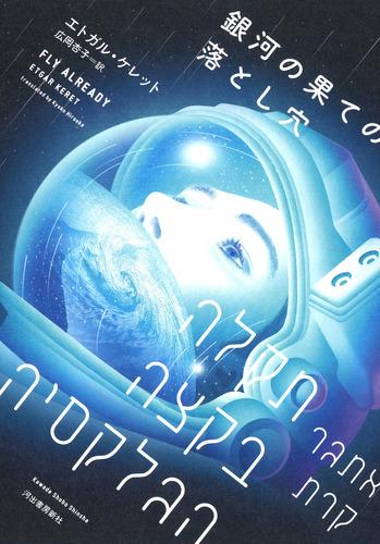 『銀河の果ての落とし穴』表1_書影[1]-thumb-350x500-82895.jpg
