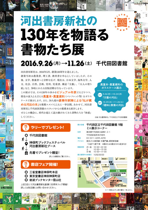 千代田small-1.jpg