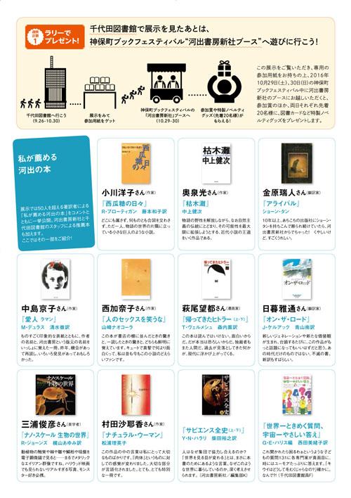 千代田small-2.jpg