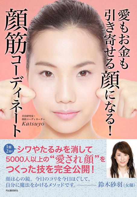 顔筋_cover 帯つき最終729.jpg