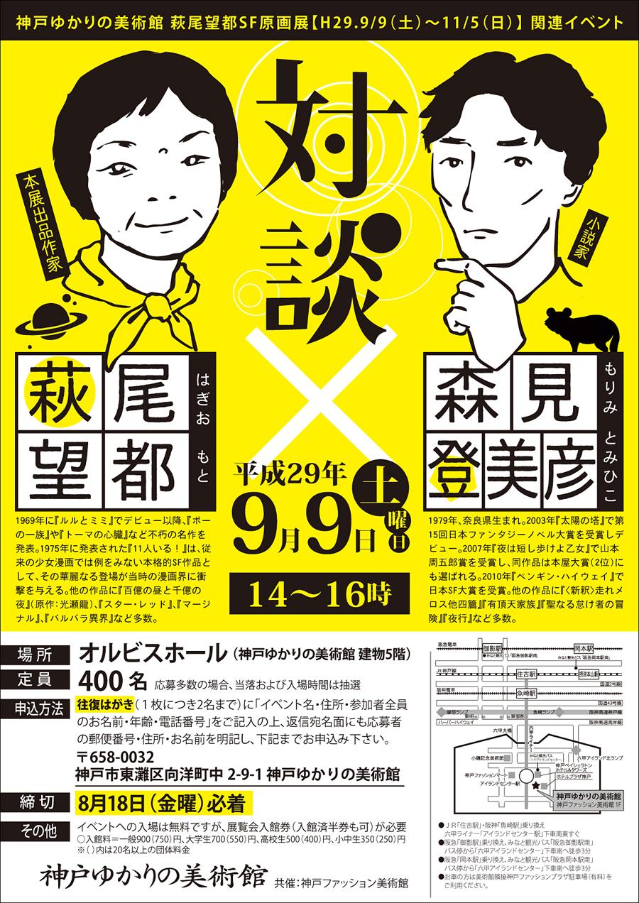 http://www.kawade.co.jp/news/A4%E8%90%A9%E5%B0%BE%C3%97%E6%A3%AE%E8%A6%8B.jpg