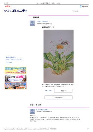 rakura-1.jpg
