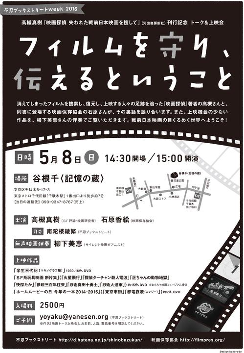 映画トークチラシ0401.jpg