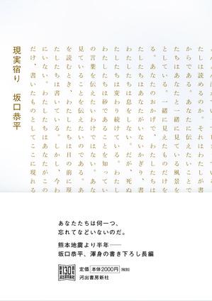 genjitsu_cover_obi.jpg