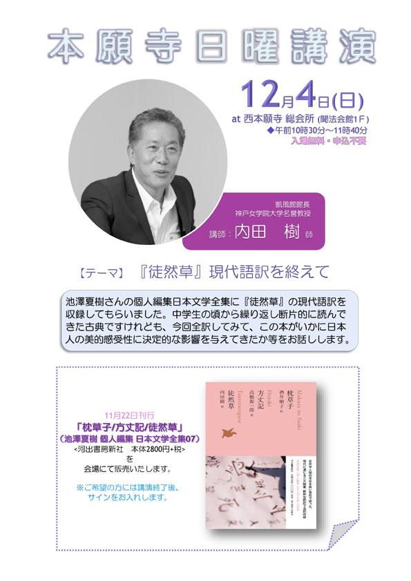 12.4内田先生日曜講演チラシ案jpg