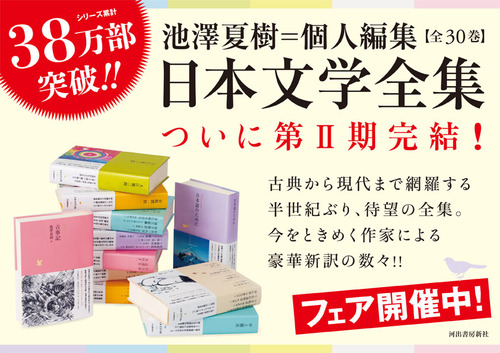 http://www.kawade.co.jp/news/assets_c/2016/12/%E6%97%A5%E6%96%87%E2%85%A1%E6%9C%9F%E5%AE%8C%E7%B5%90-thumb-500x353-313-thumb-500x353-314.jpg
