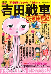 文藝別冊 吉田戦車.jpg
